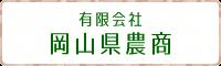 有限会社 岡山県農商