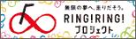 RING!RING!プロジェクト